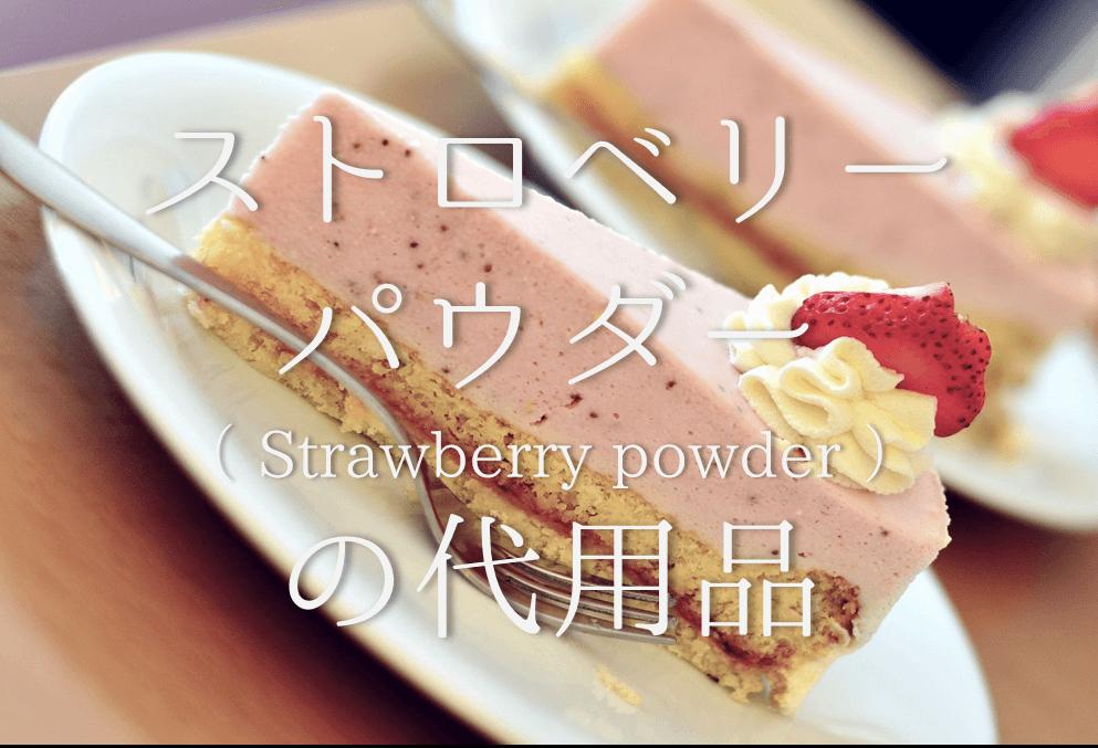【ストロベリー(いちご)パウダーの代用品 6選】代わりになるのはコレ!!苺ジャムなどオススメ代替品を紹介