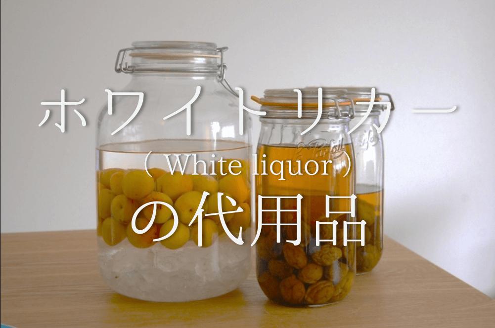 【ホワイトリカーの代用品 5選】代わりになるのはコレ!!梅干し・梅酒作りに最適な代替品を紹介!