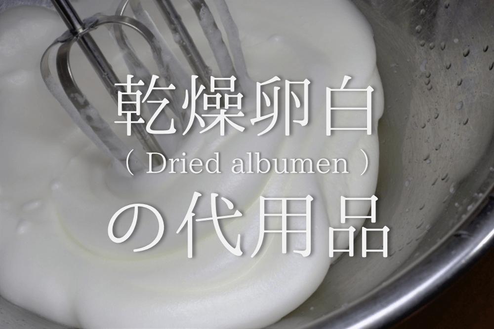【乾燥卵白の代用品 5選】マカロン作りに最適!!おすすめ代替品&作り方を紹介