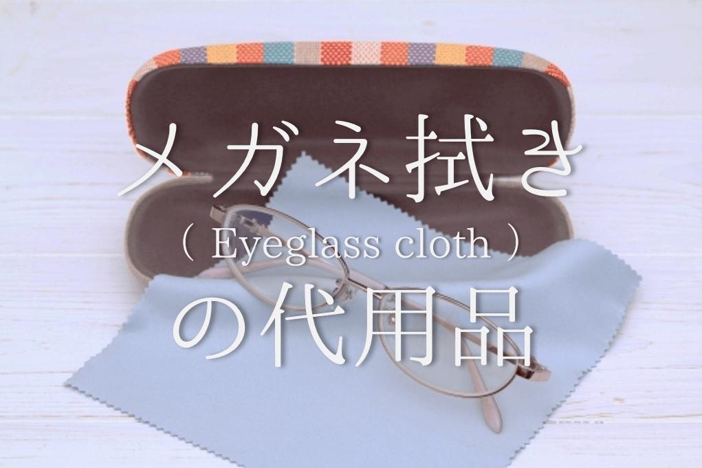 【メガネ拭きの代用品 6選】代わりになるのはコレ!!おすすめ代替え品を紹介!