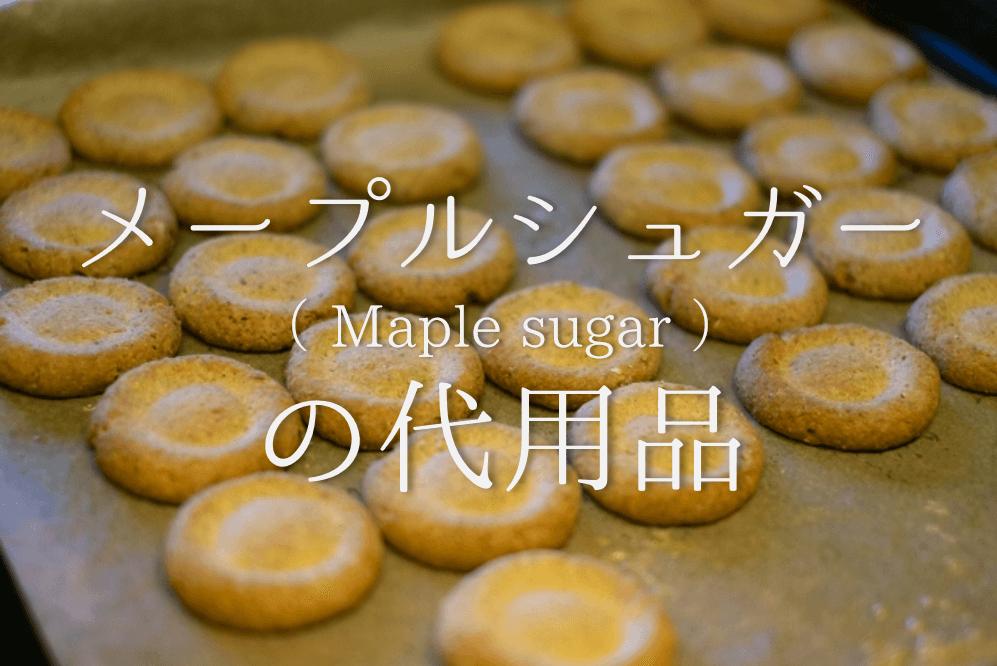 【メープルシュガーの代用品 7選】代わりになるのはコレ!!砂糖などおすすめ代替品を紹介!