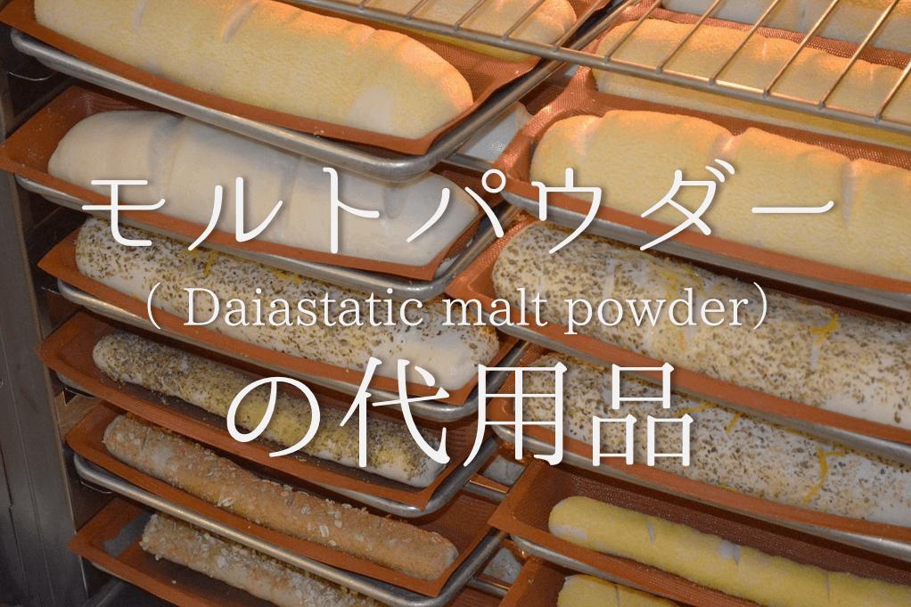【モルトパウダーの代用品 8選】フランスパンに最適!!おすすめ代替品を紹介!