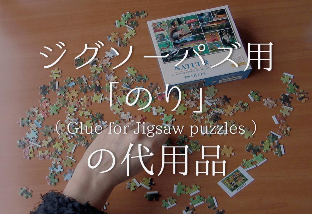 【ジグソーパズル専用のりの代用品 5選】普通の糊で大丈夫?おすすめ代替品を紹介!