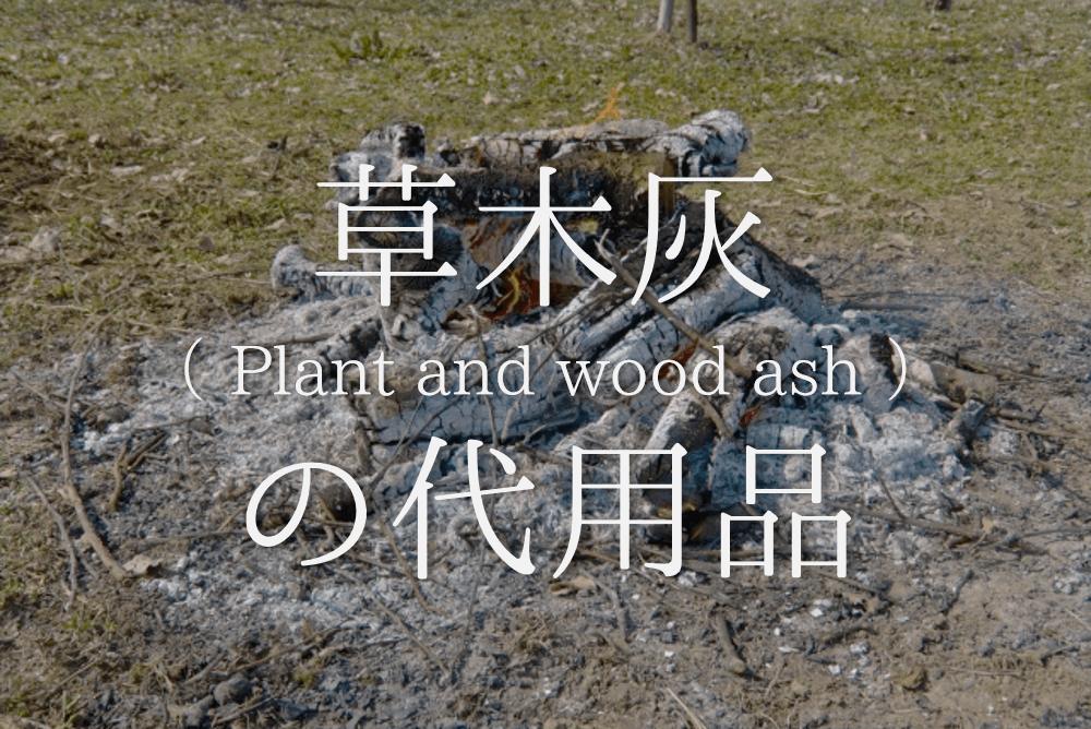 【草木灰の代用品 5選】ジャガイモを育てるのに必要だけどない!!オススメ代替品を紹介