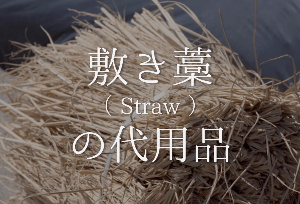 【敷き藁の代用品 9選】代わりになるのはコレ!!新聞紙・雑草などおすすめ代替品を紹介!