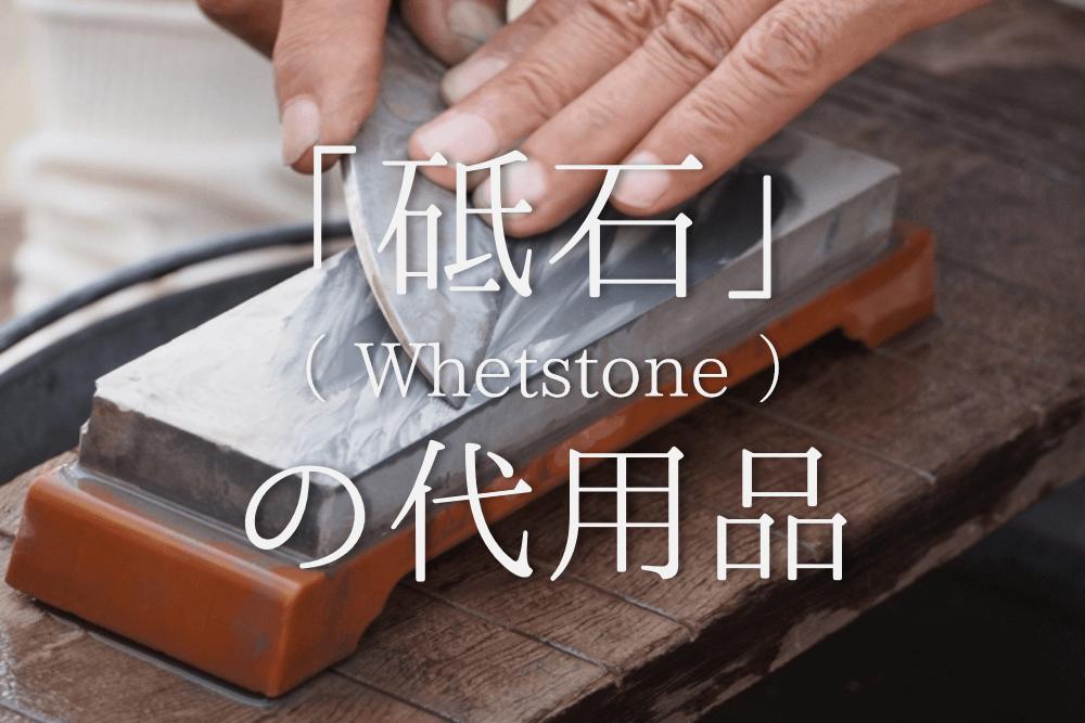 【砥石の代用品 5選】刃物(包丁&ナイフ)を研ぎたい!!代わりになるオススメ代替案を紹介