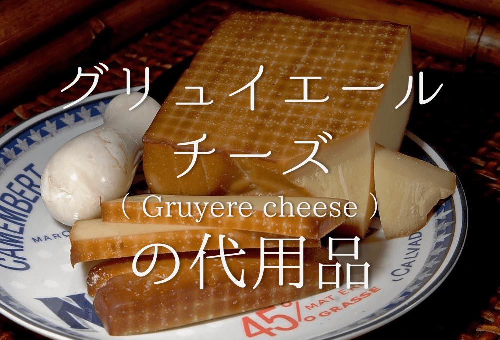 【グリュイエールチーズの代用品 13選】代わりになるのはコレ!!おすすめ代替品を紹介!