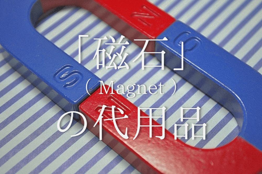 【磁石の代用品 12選】身近にある磁石はコレ!!代わりになるオススメ案を紹介
