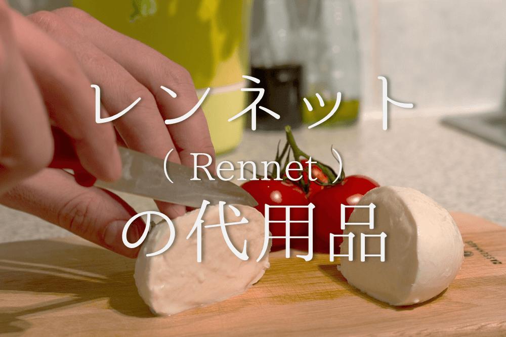 【レンネットの代用品 7選】代わりになるのはコレ!!レモン汁などオススメ代替品を紹介!