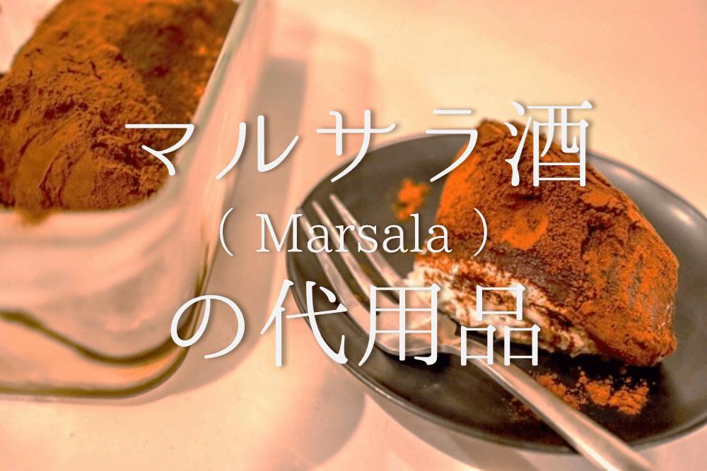 【マルサラ酒の代用品 7選】ティラミス作りに最適!!代わりになるオススメアイテムを紹介!
