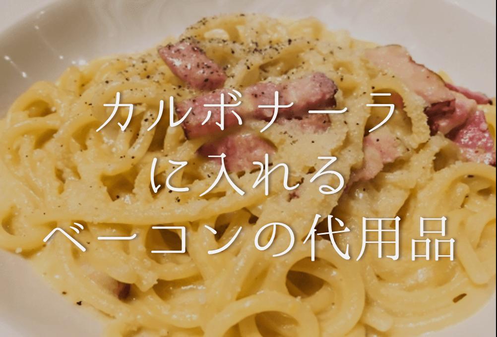 【カルボナーラに入れるベーコンの代用品 7選】代わりになるのはコレ‼おすすめの代替食材を紹介!