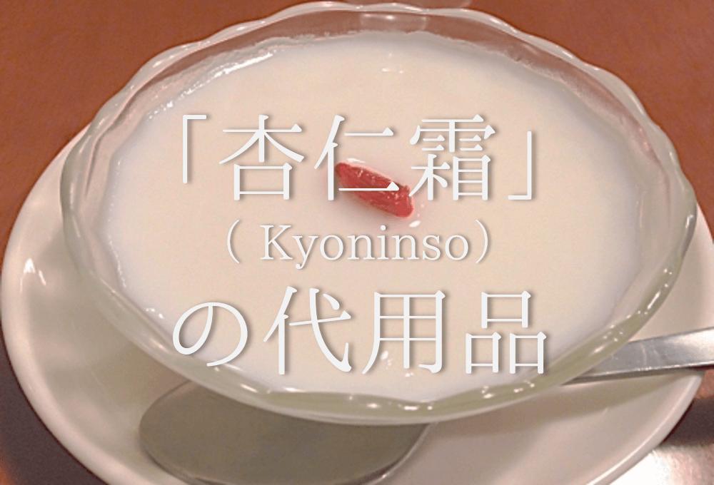 【杏仁霜の代用品 10選】代わりになるのはコレ‼アーモンドパウダーなどおすすめ代用品を紹介!