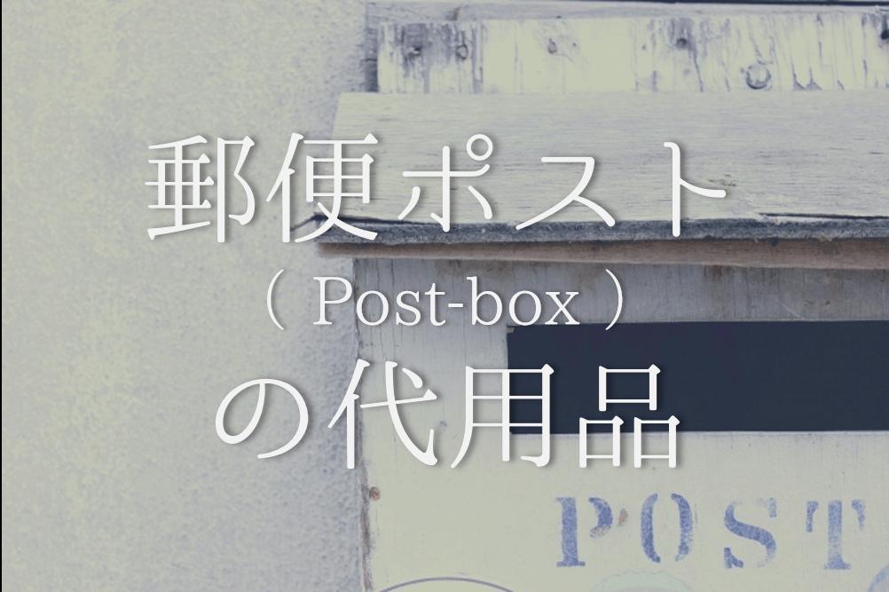 【郵便ポストの代用品 6選】新築で間に合わない!!代わりになるオススメ代替品を紹介!