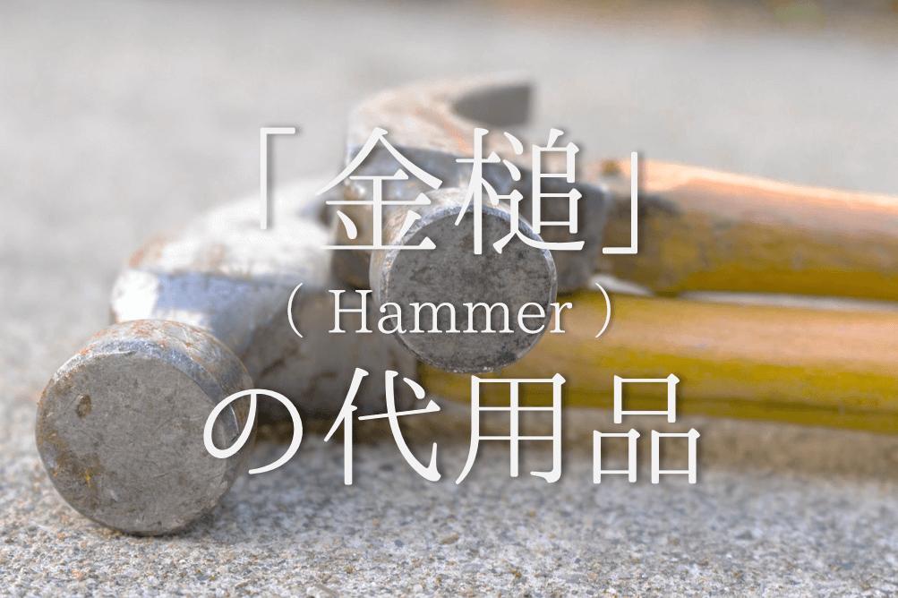 【金槌(ハンマー)の代用品 7選】代わりになるのはコレ!!おすすめ代替品を紹介!