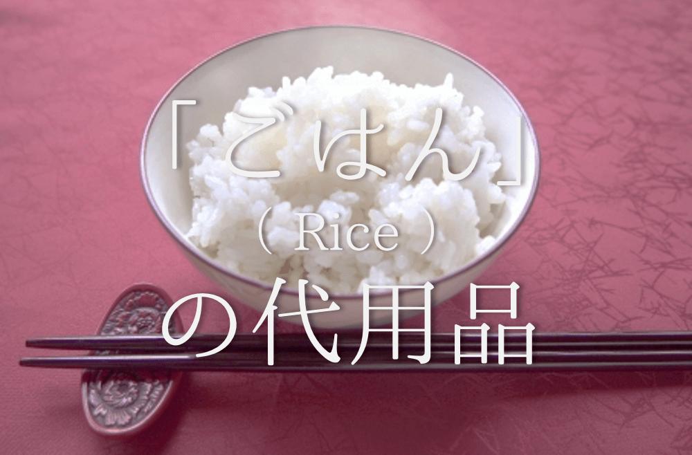【ご飯の代用品 厳選6選】代わりになるのはコレ!!糖質制限&ダイエット中におすすめ!