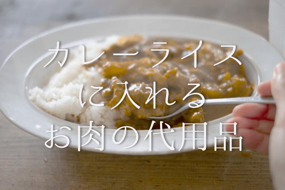 【カレーに入れる肉の代用品 15選】代わりになるのはコレ!!ウインナーなどおすすめ代替品を紹介!