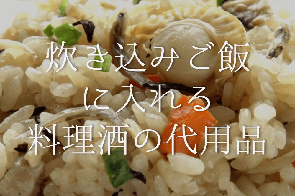 【炊き込みご飯に入れる料理酒の代用品 5選】なしでもOK!?代わりになるものを紹介!