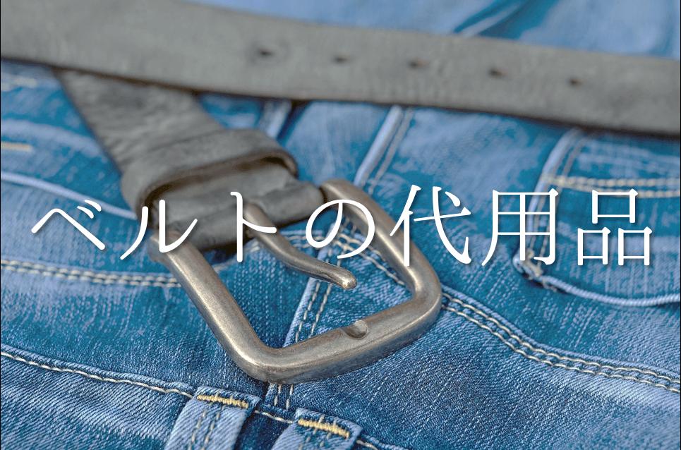 【ベルトの代用品 12選】ズボンを固定したい!!代わりになるオススメ代替品を紹介!