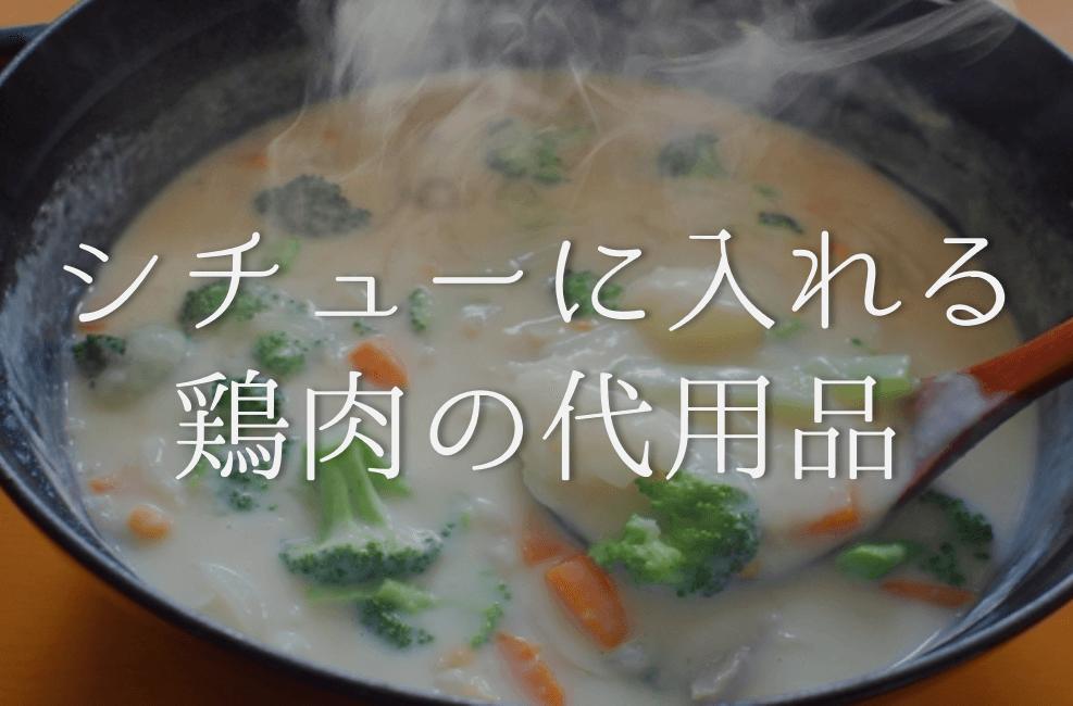 【シチューに入れる鶏肉の代用品 7選】代わりになるのはコレ!!おすすめ代替品を紹介!
