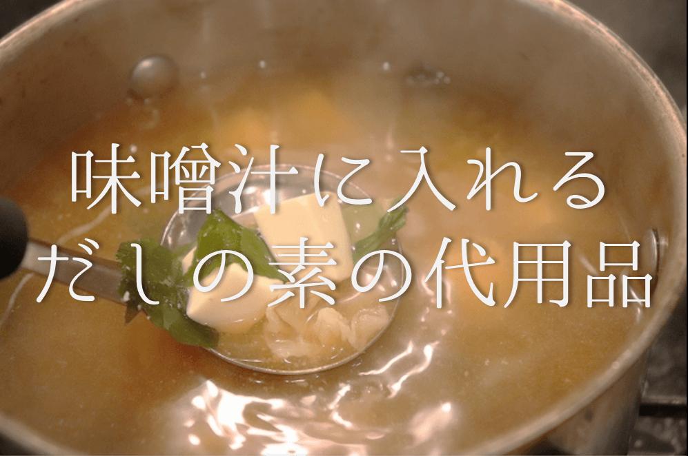 【味噌汁に入れるだしの素(ほんだし)の代用品 10選】代わりになるのはコレ!!おすすめ代替品を紹介!