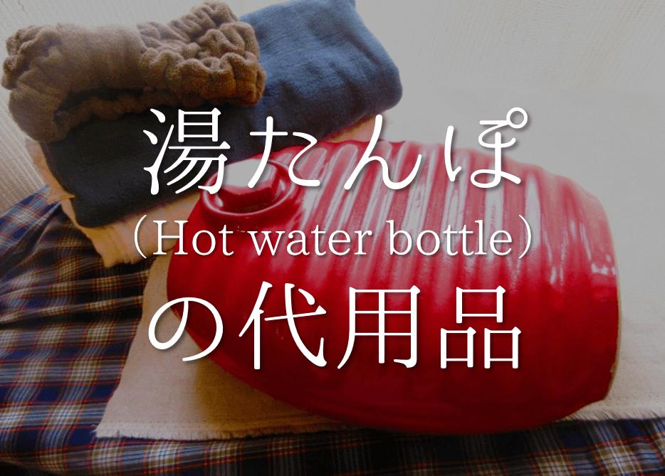 【湯たんぽの代用品 6選】代わりになるものはコレ!!身近にあるオススメ代替品を紹介!