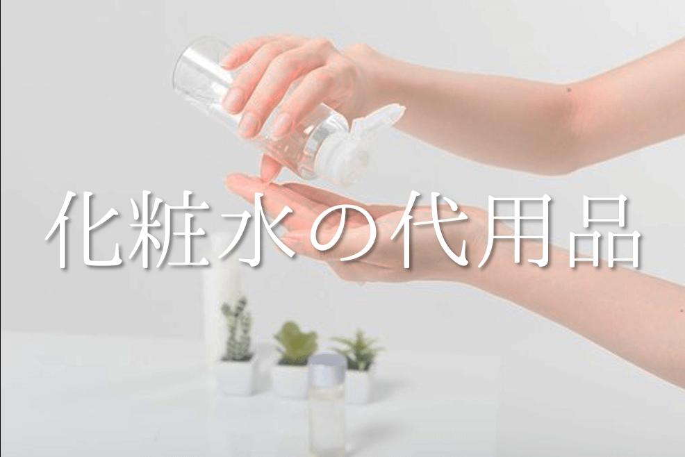 【化粧水の代用品 9選】代わりになるものはコレ!!ニベアやワセリンなどおすすめ代替品を紹介!