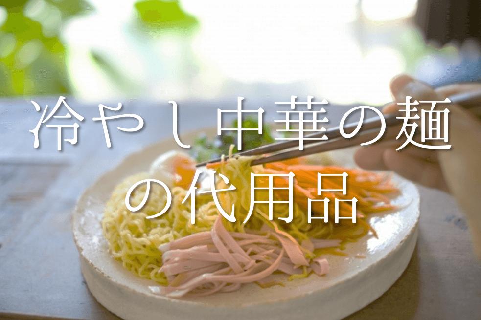 【冷やし中華の麺の代用品 7選】代わりになるのはコレ!!おすすめ代替品を紹介!