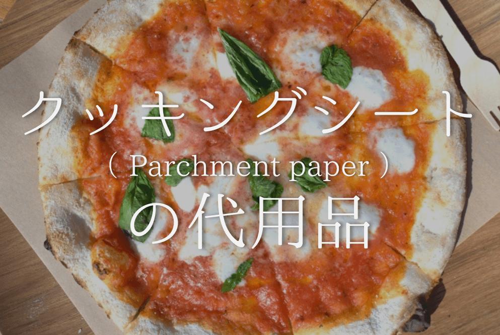 【クッキングシートの代用品 6選】ピザ生地を焼くの最適!!代わりになるオススメ代替品を紹介!
