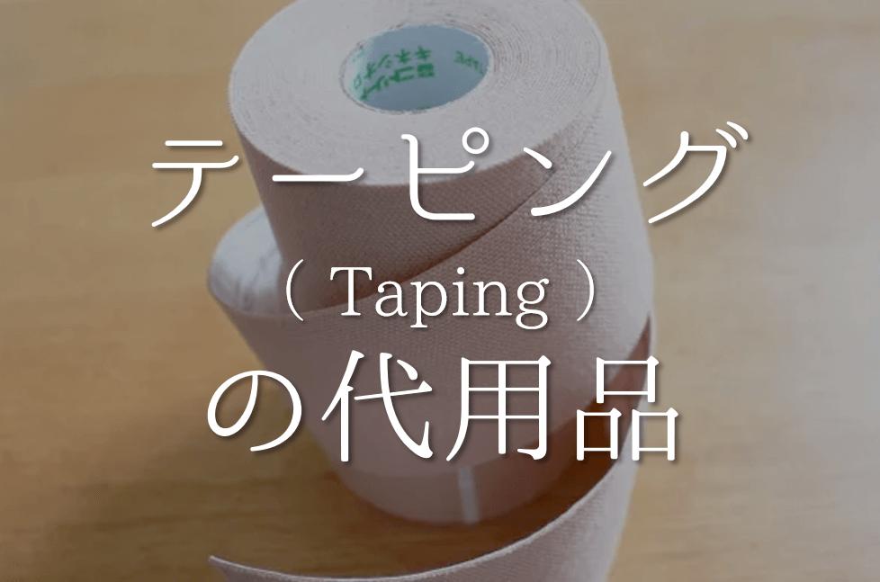 【テーピングの代用品 10選】代わりになるものはコレ!!包帯などおすすめ代替品を紹介!