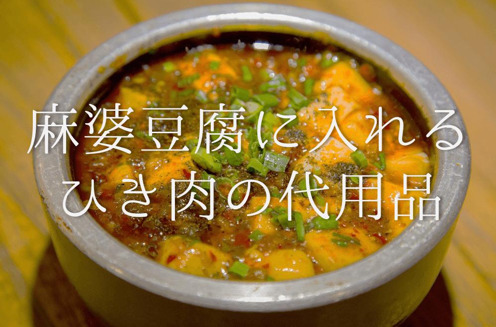 【麻婆豆腐に入れるひき肉の代用品 9選】代わりになるのはコレ!!おすすめ代替品を紹介!
