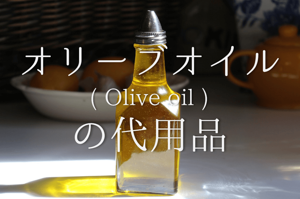 【オリーブオイルの代用品 9選】代わりになるのはコレ!!ごま油などオススメ代替品を紹介!
