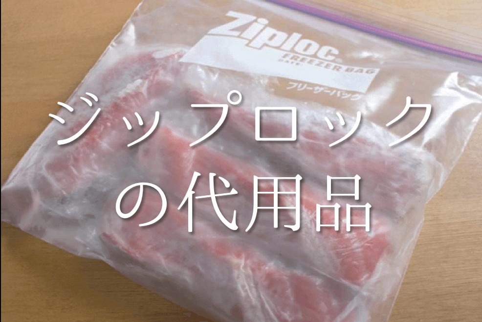 【ジップロックの代用品 6選】冷凍保存に最適!!代わりになるおすすめフリーザーバッグを紹介!