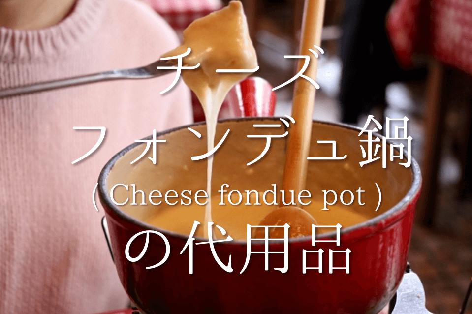 【チーズフォンデュ鍋の代用品 8選】代わりになるのはコレ!!おすすめ代替品を紹介!