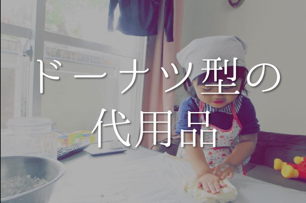 【ドーナツ型の代用品 7選】代わりになるのはコレ!!身近になるおすすめ代替品を紹介!