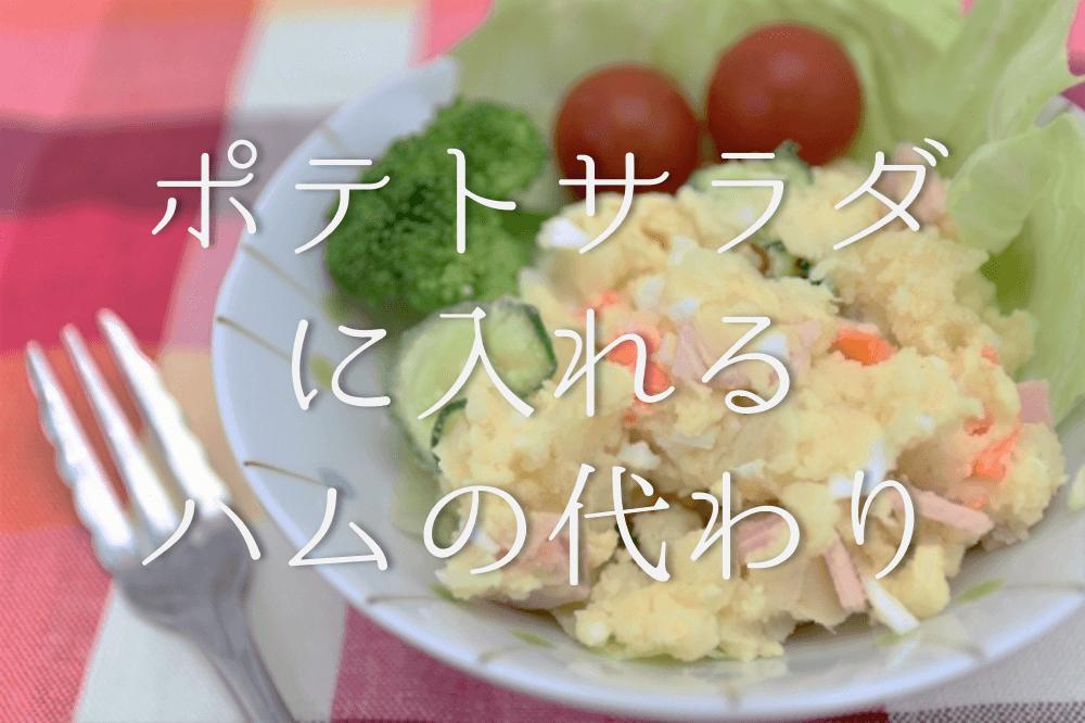 【ポテトサラダに入れるハムの代わり 6選】身近にあるオススメの代用品を紹介!