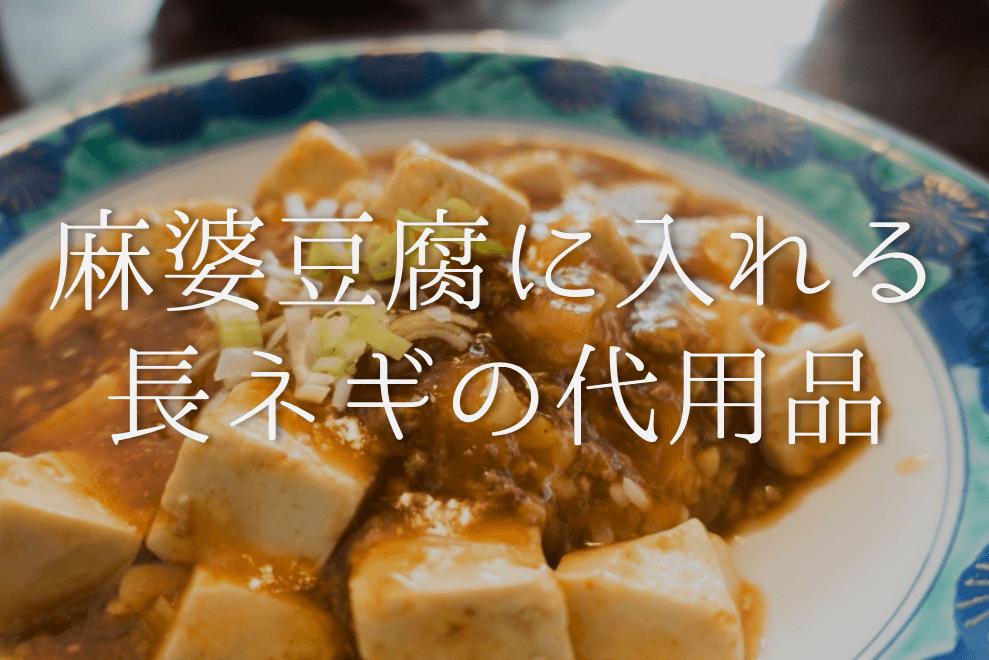 【麻婆豆腐に入れる長ネギの代用品 7選】代わりになるのはコレ‼玉ねぎなどオススメ代替品を紹介!