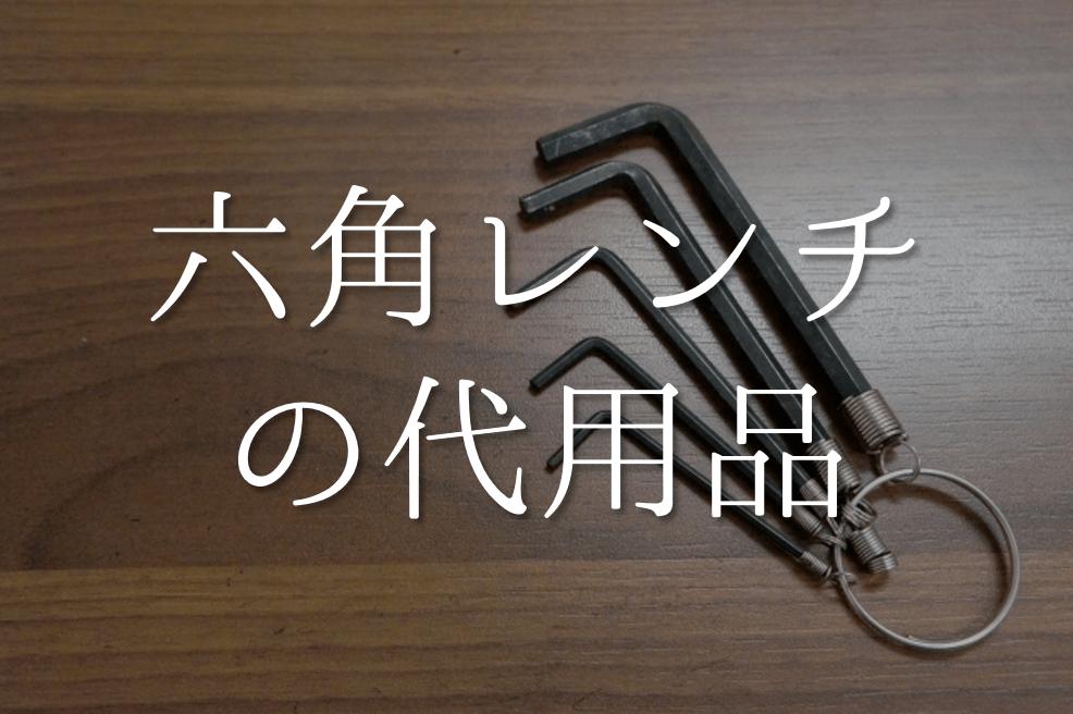 【六角レンチの代用品 6選】代わりになるのはコレ!!おすすめ代替品を紹介!