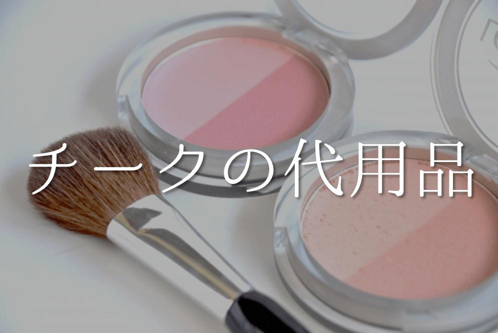 【チークの代用品 4選】化粧品を忘れた!!アイシャドウなど代わりになるものを紹介!