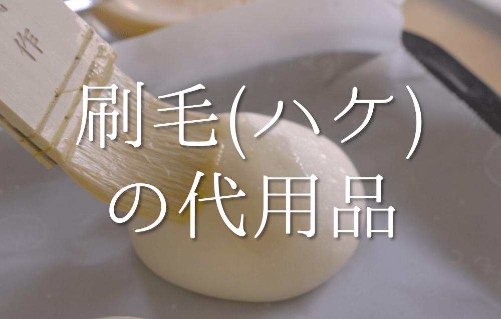 【刷毛(ハケ)の代用品 6選】料理&お菓子作りに最適!!代わりになるものはコレ!!おすすめ代替品を紹介!