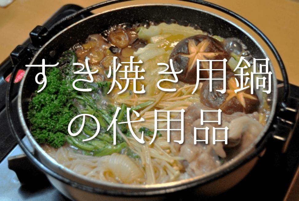 【すき焼き用鍋の代用品 5選】代わりになるのはコレ!!フライパンなどおすすめ代替品を紹介!