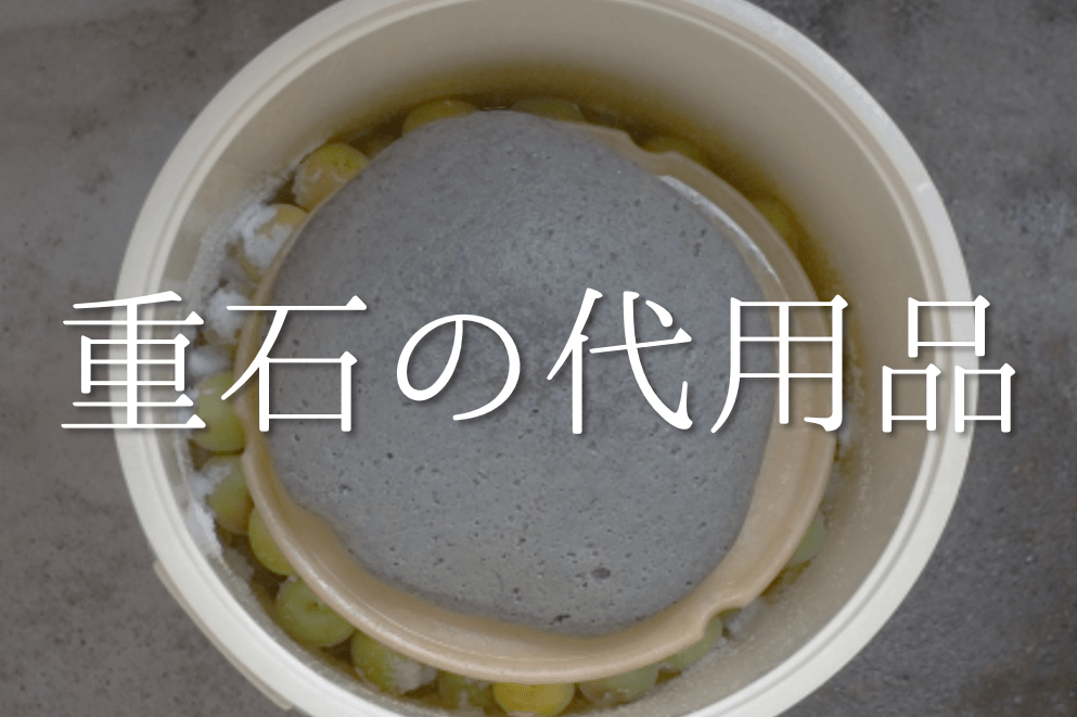 【重石の代用品 7選】漬物&梅干し・味噌作りに最適!!代わりになるオススメ代替品を紹介!