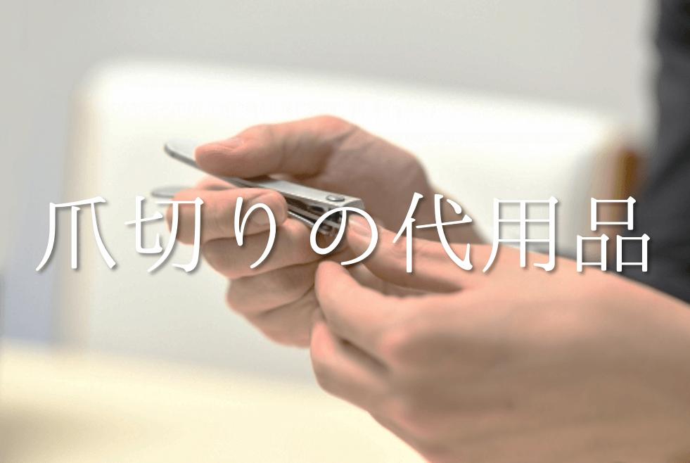 【爪切りの代用品 4選】代わりになるものはコレ!!ハサミなどおすすめ代替品を紹介!