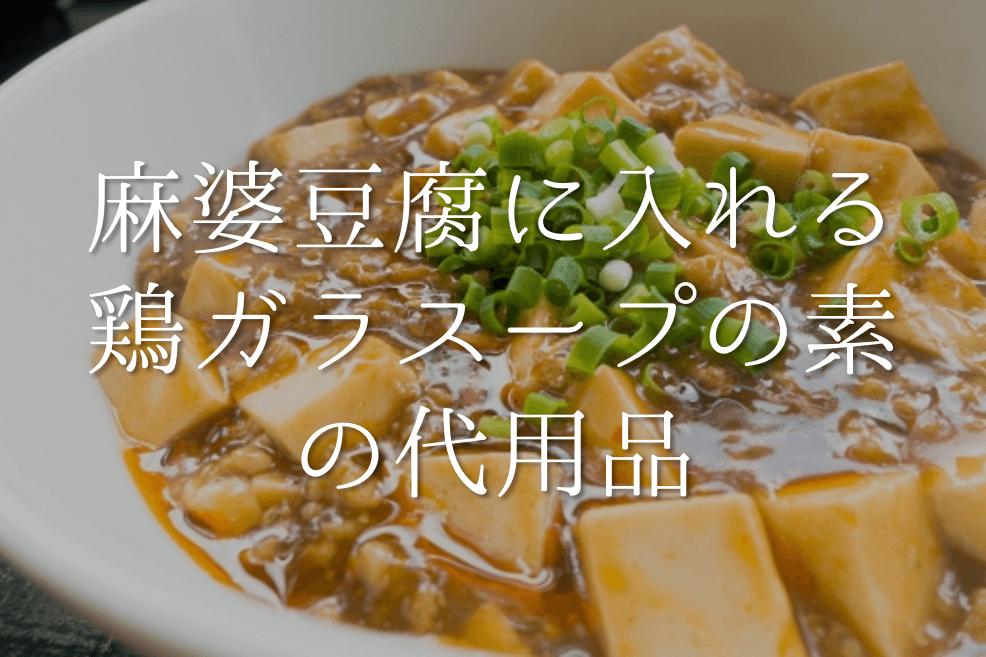 【麻婆豆腐に入れる鶏ガラスープの素の代用品 7選】なしでもOK!?代わりになるものを紹介!