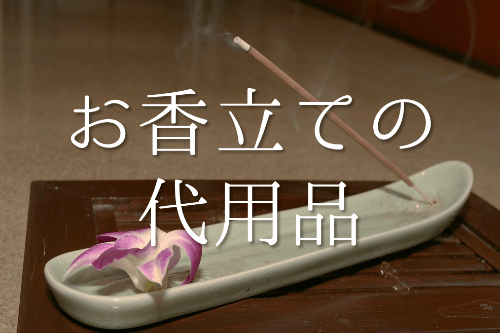 【お香立ての代用品 10選】代わりになるものはコレ!!スティックタイプに最適な代替品を紹介!