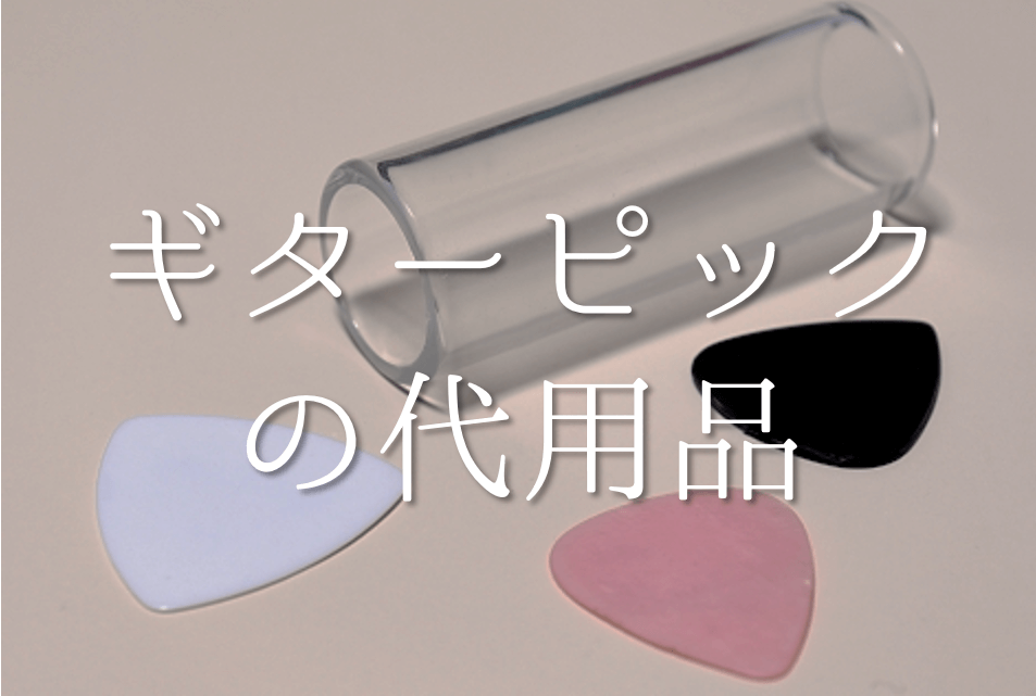 【ギターピックの代用品 10選】代わりになるものはコレ!!身近にあるオススメ代替品を紹介!