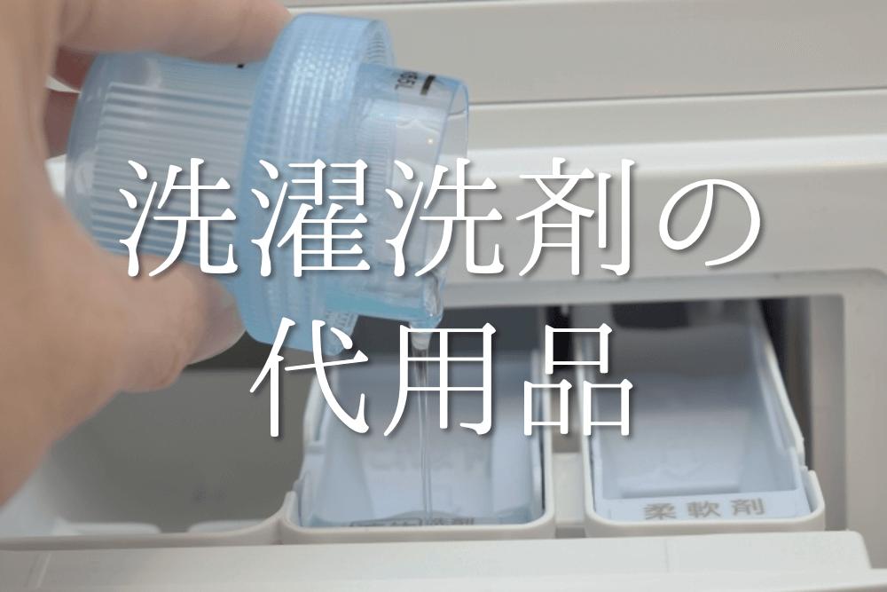 【洗濯洗剤の代用品 5選】代わりになるものはコレ!!食器用洗剤や重曹など代替品を紹介!