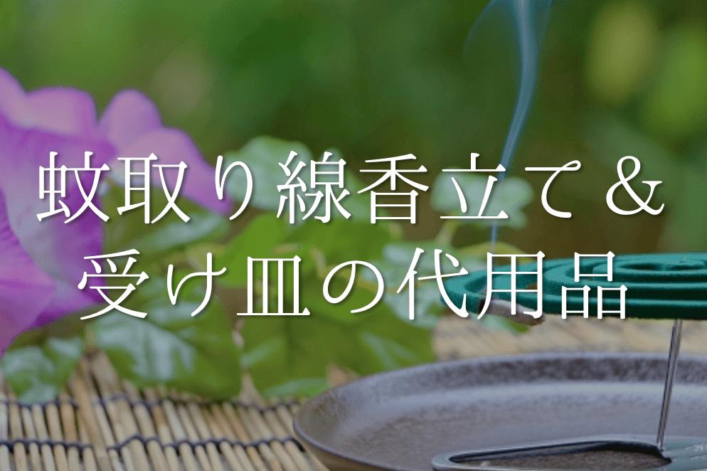 【蚊取り線香立て&受け皿の代用品 11選】代わりになるものはコレ!!おすすめ代替品を紹介!