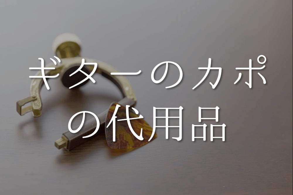 【ギターのカポの代用品 5選】代わりになるのはコレ!!おすすめ代替品を紹介!