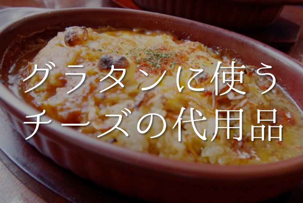 【グラタンのチーズの代用品 7選】代わりになるのはコレ!!おすすめ代替品を紹介!