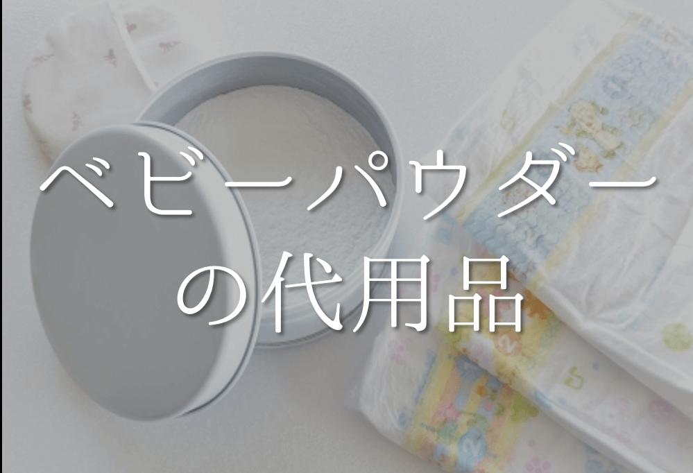 【ベビーパウダーの代用品 5選】代わりになるものはコレ!!おすすめ代替品を紹介!